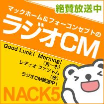 NACK5にてラジオCM放送中!