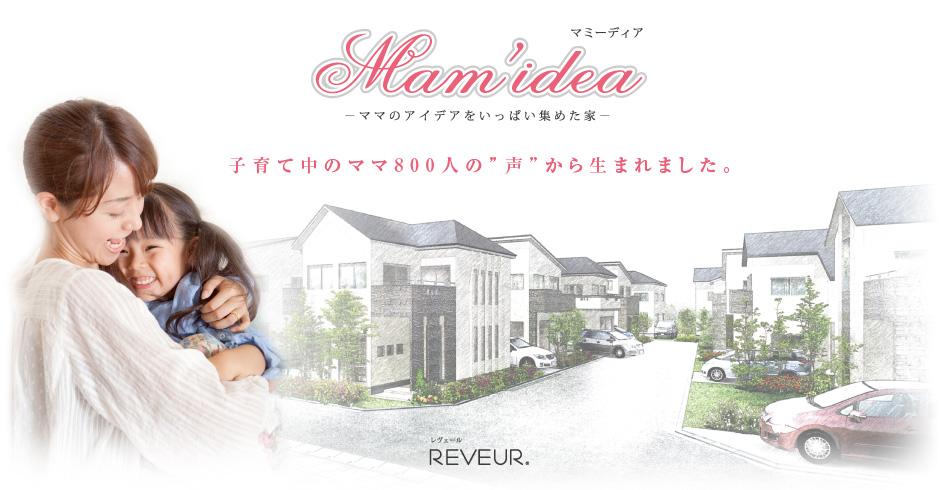 マミーディア ママのアイデアをいっぱい集めた家
