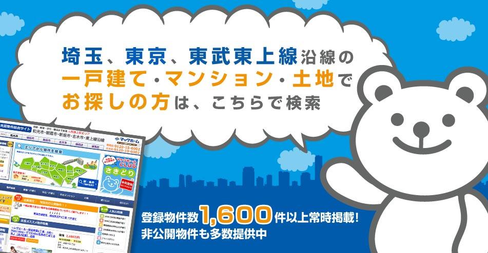 埼玉・東京、東武東上線沿線の不動産・一戸建てのことはマックホーム売買物件検索サイトへ。