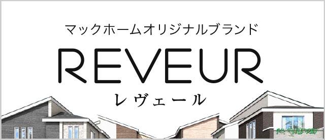 マックホームオリジナルブランド REVEUR レヴェール