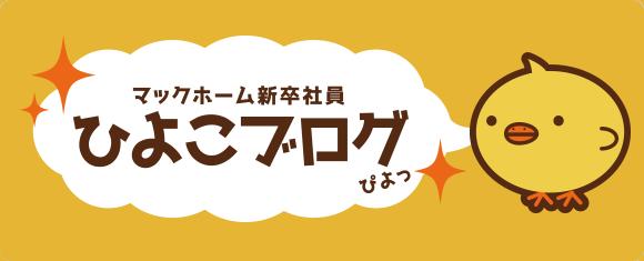 マックホーム新卒社員 ひよこブログ