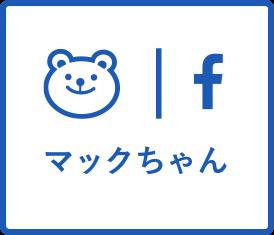 マックちゃん Facebook