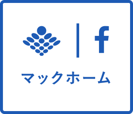 マックホーム Official Facebook