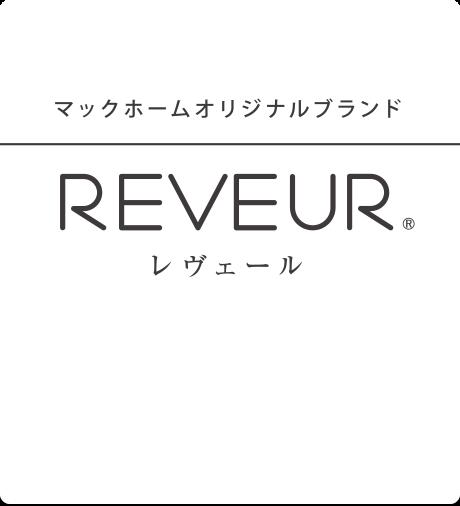 マックホームオリジナルブランド REVEUR® レヴェール