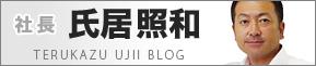 社長、氏居照和による社長ブログ