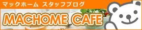 STAFFブログ マックホームカフェ