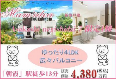 H27.6.6 朝霞市根岸台7丁目・マミ・4期・1棟