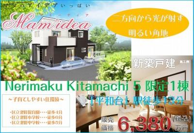 H27.6.5 練馬区北町5丁目 マミ(2F)