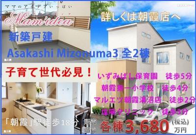 H27.9.26朝霞市溝沼3・マミ