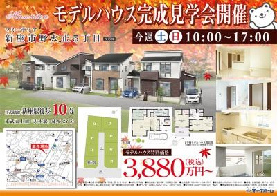 2015.10 広告(野火止特集)-2