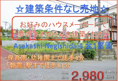 H27.9.23朝霞市根岸台4・建築条件なし・仲介