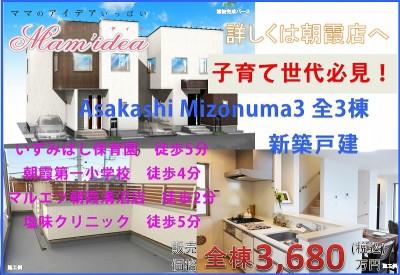 H27.10.8 朝霞市溝沼3・マミ