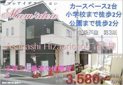 H27.11.3朝霞市膝折町4・マミ・3期