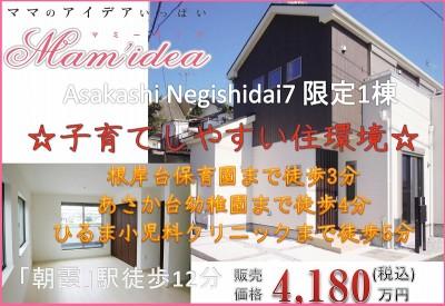 H27.11.8朝霞市根岸台7・マミ・4期