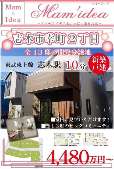 志木市幸町2丁目・13邸・モデル (2)