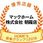 「HOME'S接客グランプリ2016」優秀店舗 マックホーム朝霞店