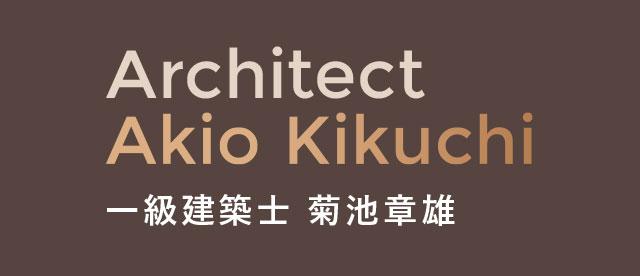 Architect Akio Kikuchi 一級建築士 菊池章雄