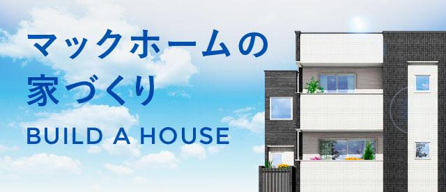マックホームの家づくり BUILD A HOUSE