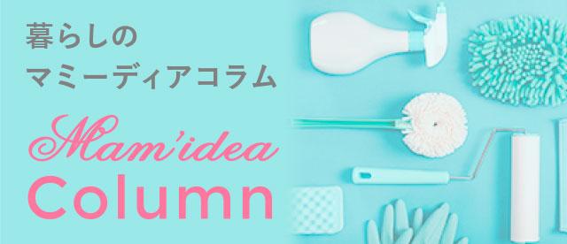 暮らしのマミーディアコラム Mam'idea Column