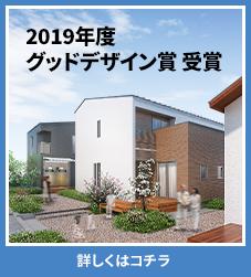 「2019年度グッドデザイン賞」受賞