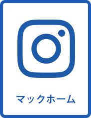 マックホーム Official Instagram