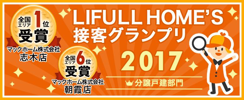 「LIFULL HOME'S接客グランプリ2017」全国第1位を受賞!