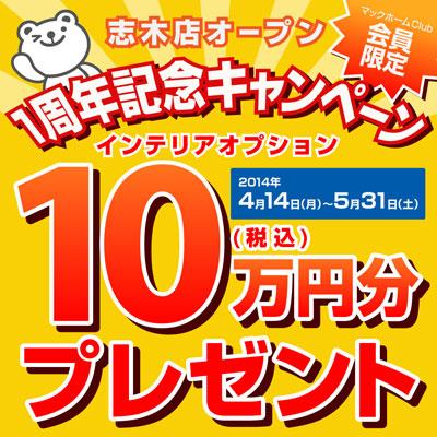 志木店オープン1周年記念キャンペーン
