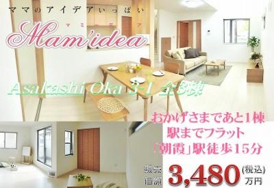 H27.5.15 岡3丁目・マミ