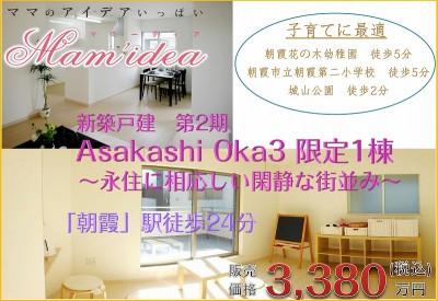 H27.6.25 朝霞市岡3丁目・マミ・2期