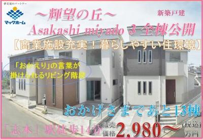 H27.7.31 朝霞市宮戸3丁目・マミ