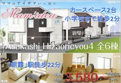 H27.7.31 朝霞市膝折町4丁目・マミ・3期
