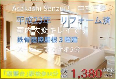 H27.8.8 泉水3丁目・専任媒介