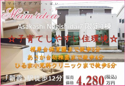 H27.9.21朝霞市根岸台7・4期・マミ