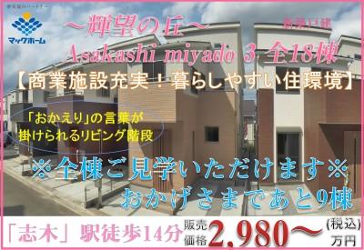 H27.9.21朝霞市宮戸3・マミ