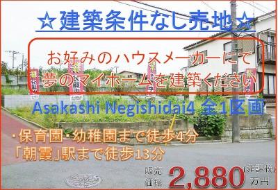 H27.8.29 朝霞市根岸台4丁目・建築条件付・住専 2880万円