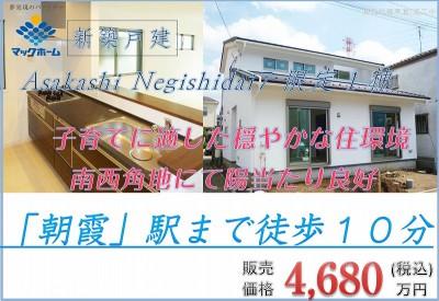 H27.9.21朝霞市根岸台7・6期