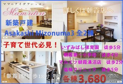 H27.9.18朝霞市溝沼3・1期・全2棟・マミ