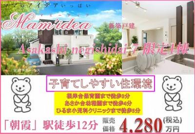 H27.9.17朝霞市根岸台7丁目・4期・マミ