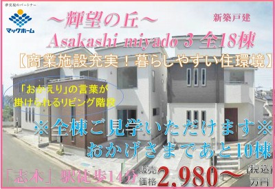 H27.9.11朝霞市宮戸3丁目・輝望の丘・マミ