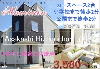 H27.10.3 朝霞市膝折町4・マミ・第3期