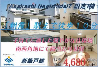 H27.10.8 朝霞市根岸台7・第6期