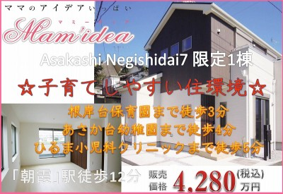 H27.10.9 朝霞市根岸台7・第4期・マミ