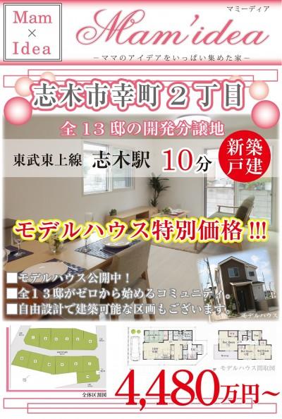 志木市幸町2丁目・13邸・モデル