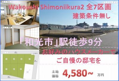 H27.10.30和光市下新倉2・建築条件無し・第4期