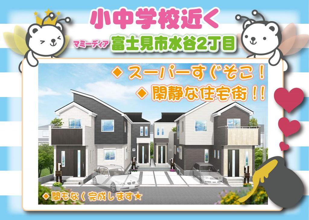 【ミツバチ】 富士見市水谷2