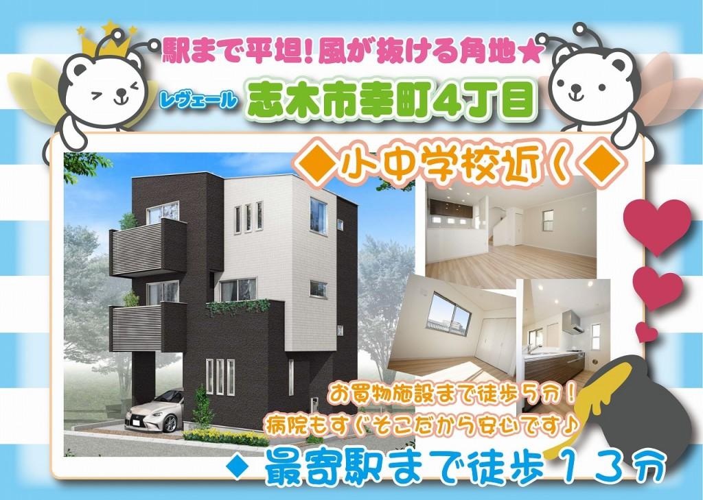 【ミツバチ】 志木市幸町4丁目・3期・3階建て
