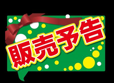 【噴出し】クリスマスバージョン/販売予告!!