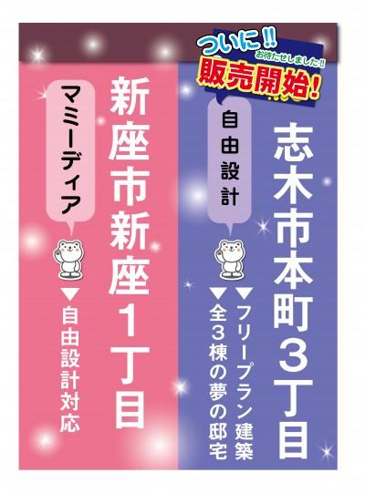 【店頭A看板】販売予告・新座1/志木本町3
