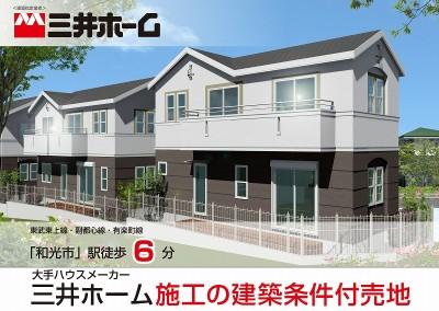 和光市新倉1丁目・条件付・三井ホーム 価格なしber1 .