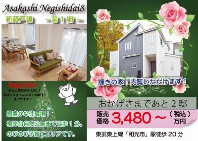 朝霞市根岸台8-1・新築戸建あと2邸・マミ